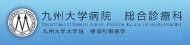 九州大学病院総合診療科バナー